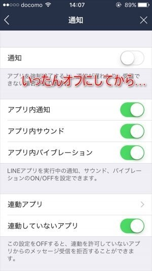 LINEアプリ内の通知設定