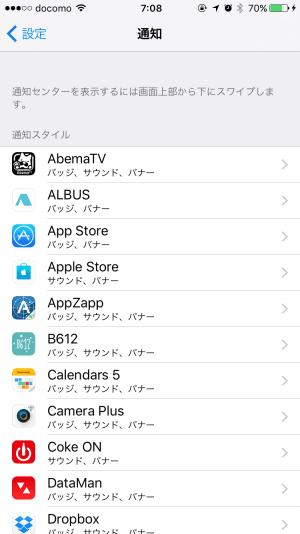 iPhone:通知