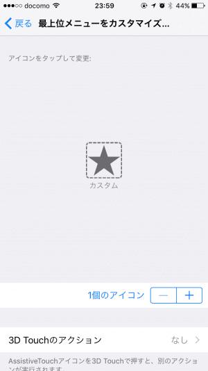 iPhone:最上位メニューをカスタマイズ…