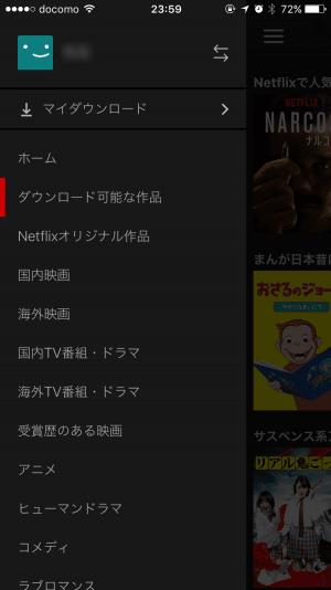 Netflix:動画ダウンロード機能
