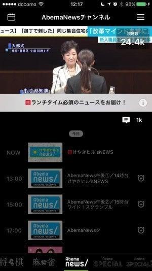 AbemaTV:縦画面視聴に対応
