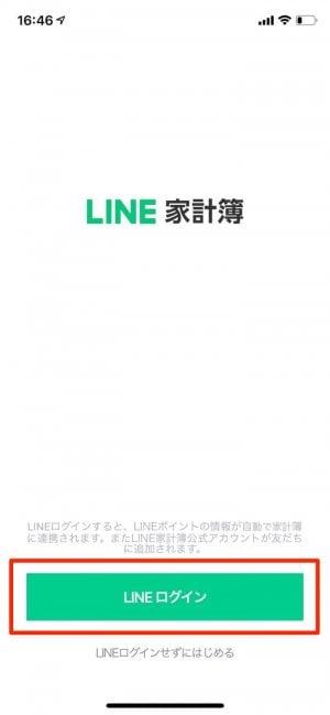 アプリ版LINE家計簿とダブル利用で使える機能が増える