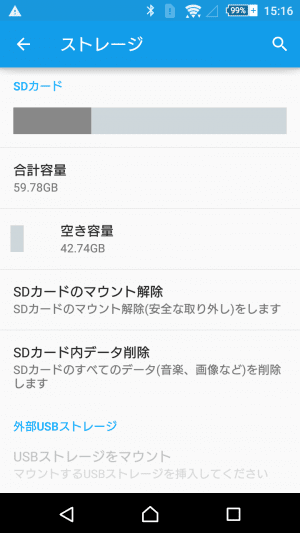 Xperia Android 5.0:SDカード