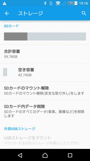 Xperia Android 5.0:SDカード