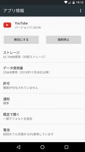 Android アプリ情報画面
