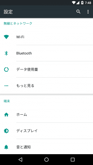 Android 6.0:設定画面