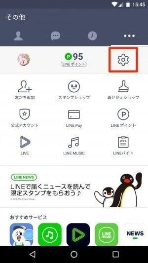 LINE:バージョン6.6.2