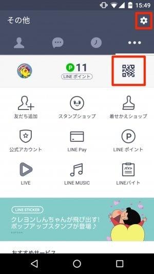 LINE:バージョン6.7.0