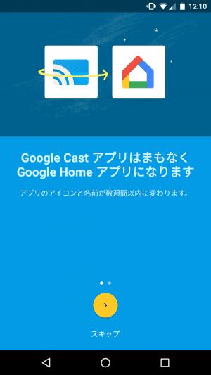 Google CastからGoogle Homeへ改名