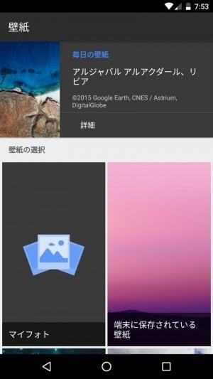 壁紙アプリ