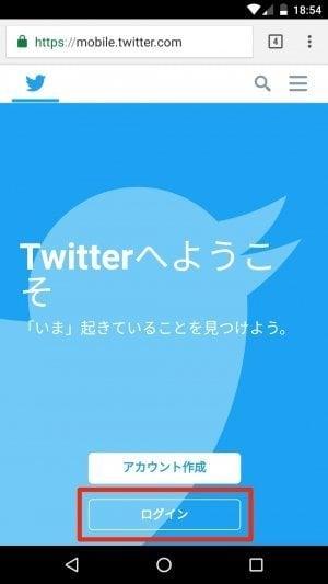 Android版Twitter:モバイル版Twitterにログイン