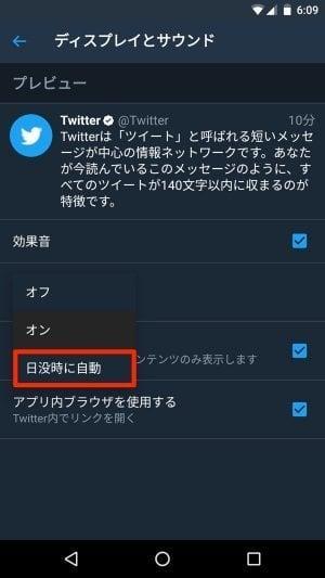 Twitter:日没時に自動で夜間モード設定