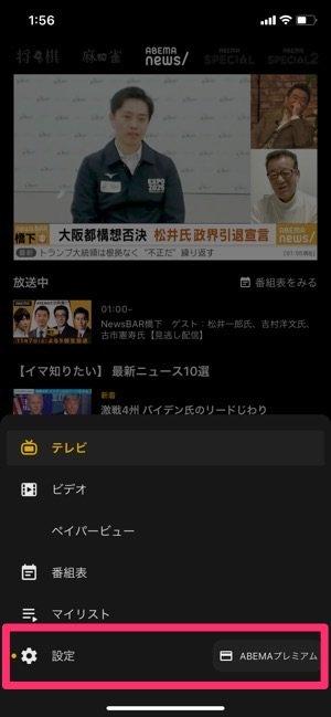 ABEMAプレミアム アプリ メニュー 設定