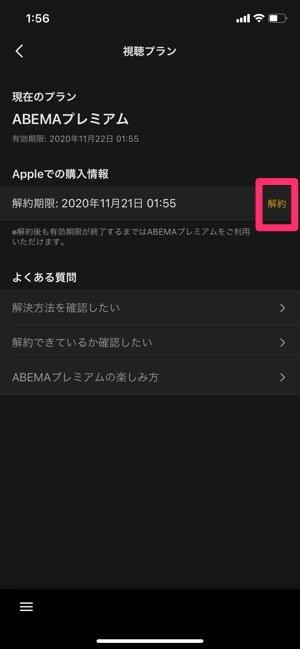 ABEMAプレミアム アプリ 解約