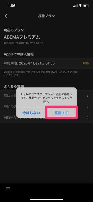 ABEMAプレミアム Appleサブスクリプション 移動する