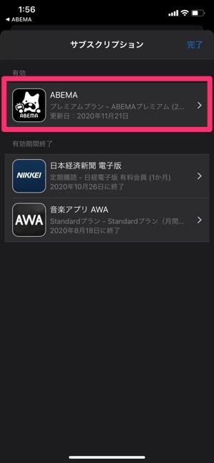 Appleサブスクリプション ABEMAプレミアム