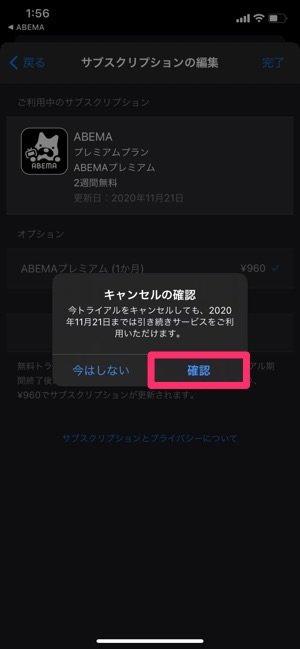 Appleサブスクリプション キャンセル 確認