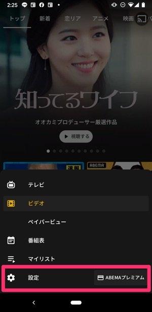 ABEMAプレミアム Android アプリ 設定