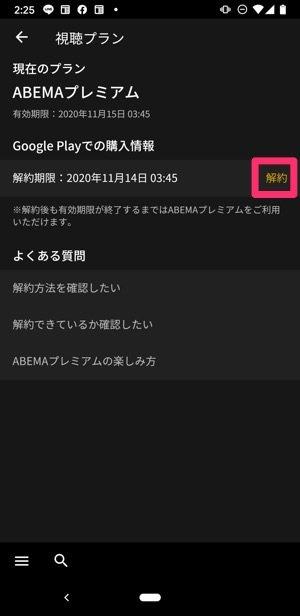 ABEMAプレミアム Android 視聴プラン 解約