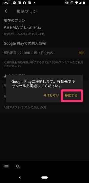ABEMAプレミアム Android Google Play 移動
