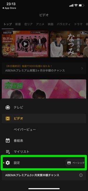 Abemaプレミアム無料体験 アプリ 設定