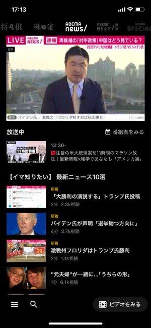 ABEMA テレビ
