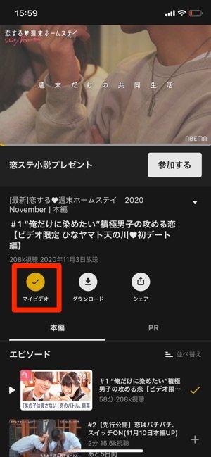 ABEMA マイビデオ登録