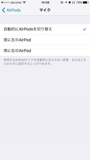 iPhone:マイク画面