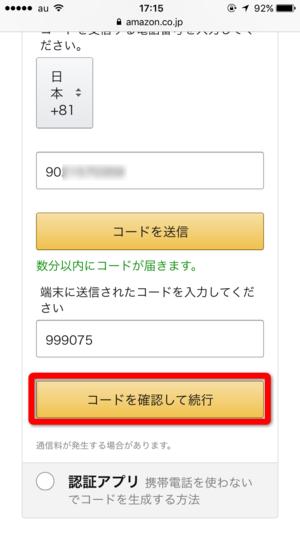アマゾン 2段階認証