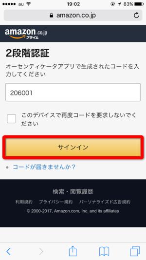 アマゾン 2段階認証 ログイン