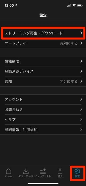 Amazonプライム・ビデオ 設定 ストリーミング再生・ダウンロード