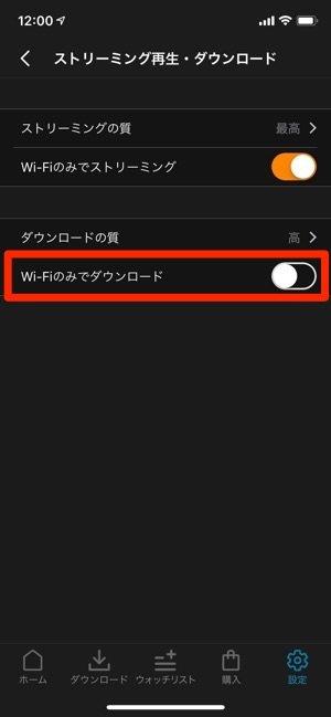 Amazonプライム・ビデオ ダウンロード設定 Wi-Fiのみでダウンロード