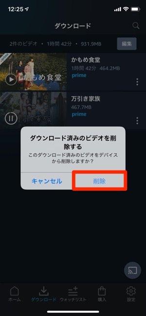 Amazonプライム・ビデオ ダウンロード済みのビデオを削除する 削除
