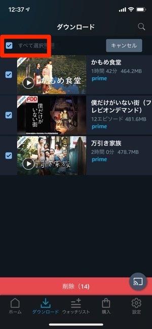 Amazonプライム・ビデオ ダウンロード一覧 編集 すべて選択