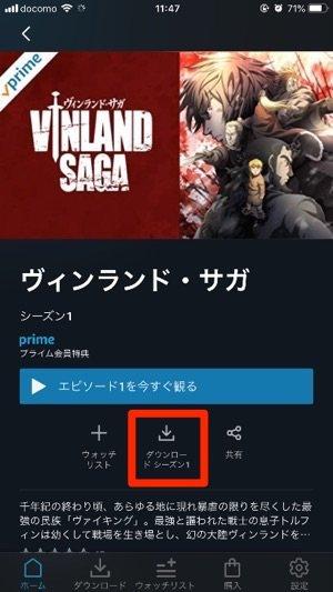 Amazonプライム・ビデオ ダウンロード シーズンまとめて