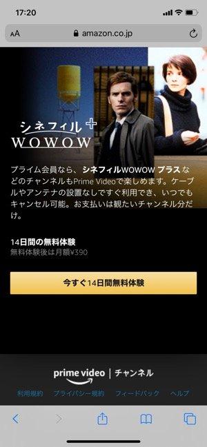 Amazonプライム・ビデオ シネフィルWOWOW