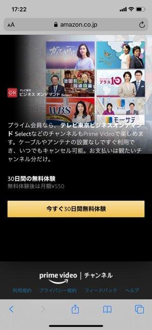 Amazonプライム・ビデオ テレビ東京ビジネスオンデマンド