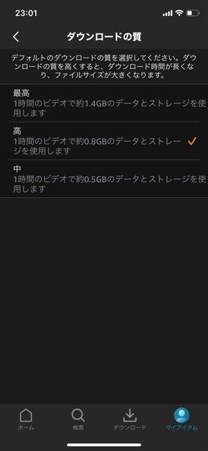 Amazon プライムビデオ ダウンロード画質