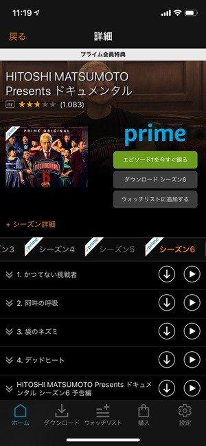 Amazonプライムビデオ ドキュメンタル シーズン6