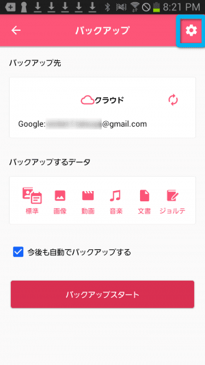 Android スマホ バックアップ クラウド