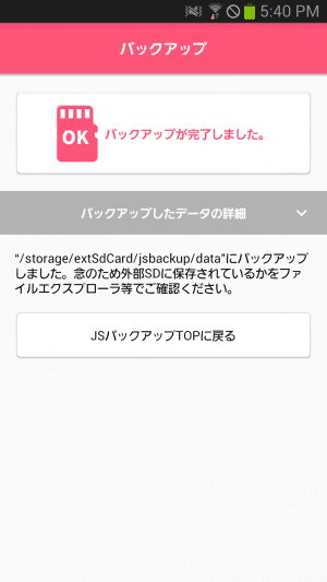Android スマホ バックアップ SD