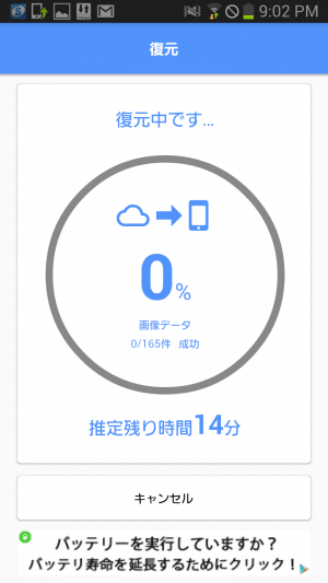 Android スマホ バックアップ 復元