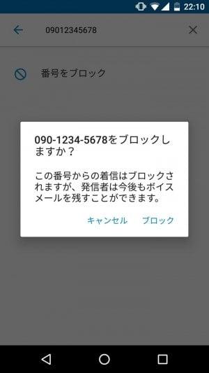 Android スマホ 着信拒否 設定 解除