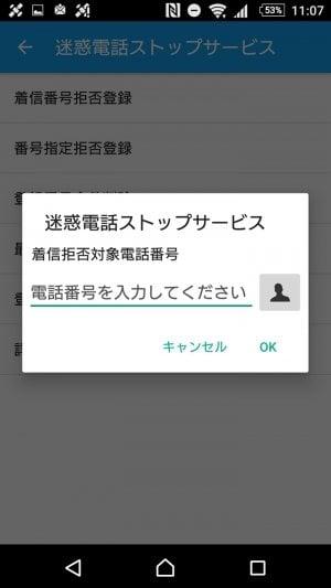 Android スマホ 着信拒否 ドコモ