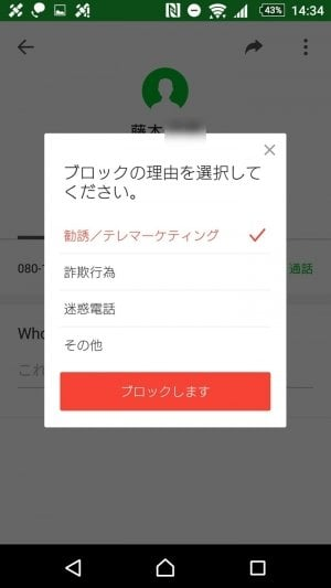 Android スマホ 着信拒否 アプリ