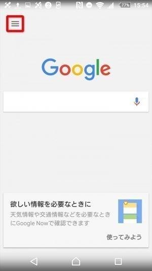 Android スマホ 履歴 削除 Google検索