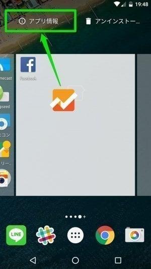 Androidアプリアイコンをドラッグ・アンド・ドロップ