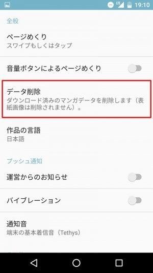 Android版マンガボックス:データ削除