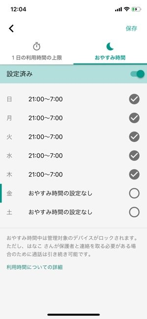 Googleファミリーリンク おやすみ時間
