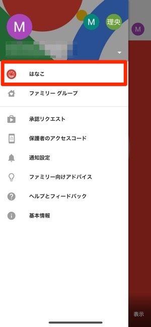 Googleファミリーリンク メニュー 子供の名前